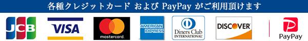 各種クレジットカードおよびPayPayがご利用頂けます